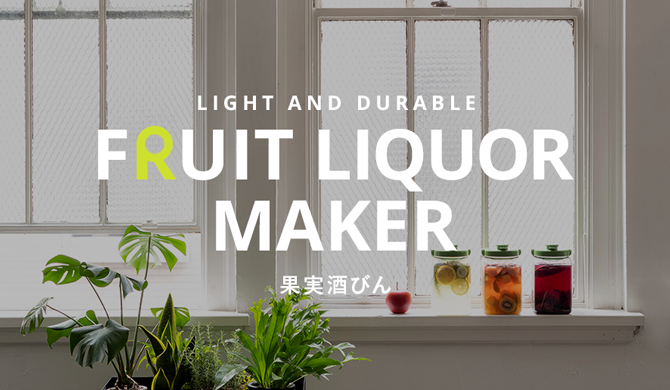 FRUIT LIQUOR MAKER